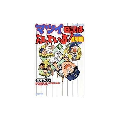 マツイ日記は知っている!MAJOR 3(バンブー・コミックス) [コミック]