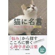 猫に名言―フロイト・ユング・アドラーの50の言葉 [単行本]