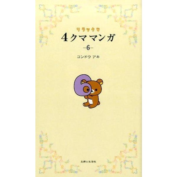 リラックマ4クママンガ 6 [単行本]