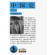 中国史〈下〉(岩波文庫) [文庫]
