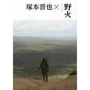 塚本晋也×野火 [単行本]