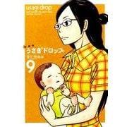うさぎドロップ 9 新装版(Feelコミックス FC SWING) [コミック]