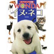 イヌ・ネコ(ポプラディア大図鑑WONDA〈16〉) [図鑑]