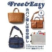 Free & Easy (フリーアンドイージー) 2015年 08月号 [雑誌]