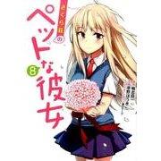 さくら荘のペットな彼女 8(電撃コミックス) [コミック]