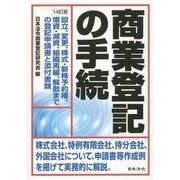 商業登記の手続 14訂版 [単行本]
