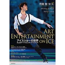 アイスショーの世界―氷上のアート&エンターテインメント [単行本]