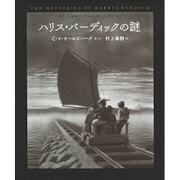 ハリス・バーディックの謎 新装版 [絵本]