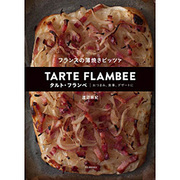 フランスの薄焼きピッツァ タルト・フランベ―おつまみ、食事、デザートに [単行本]