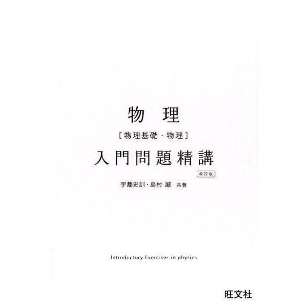 物理物理基礎・物理入門問題精講 改訂版 [全集叢書]