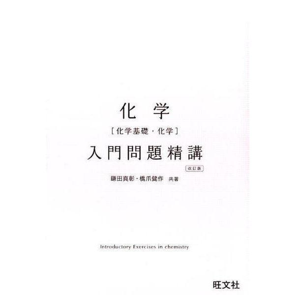 化学化学基礎・化学入門問題精講 改訂版 [全集叢書]
