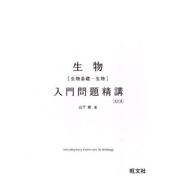 生物生物基礎・生物入門問題精講 改訂版 [全集叢書]