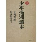 復刻版 少年滿洲讀本(徳間文庫カレッジ) [文庫]