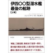 伊四〇〇型潜水艦 最後の航跡〈上巻〉 [単行本]