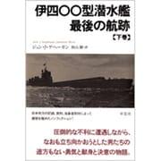 伊四〇〇型潜水艦 最後の航跡〈下巻〉 [単行本]