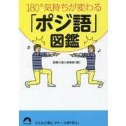 180°気持ちが変わる「ポジ語」図鑑(青春文庫) [文庫]
