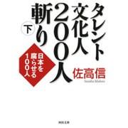 タレント文化人200人斬り〈下〉日本を腐らせる100人(河出文庫) [文庫]