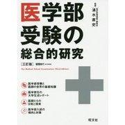 医学部受験の総合的研究 三訂版 [単行本]