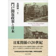 門戸開放政策と日本 [単行本]