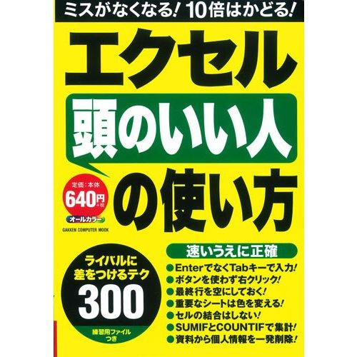 エクセル頭のいい人の使い方-ライバルに差をつけるテク300(Gakken Computer Mook) [ムックその他]