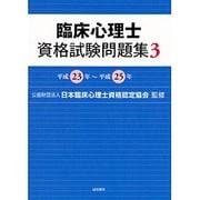 臨床心理士資格試験問題集〈3〉平成23年~平成25年 [単行本]