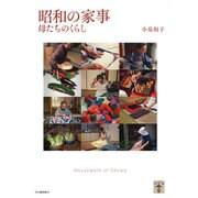 昭和の家事―母たちのくらし 新装版 (らんぷの本) [全集叢書]