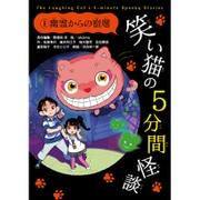 笑い猫の5分間怪談〈1〉幽霊からの宿題 [新書]