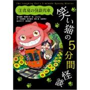笑い猫の5分間怪談〈2〉真夏の怪談列車 [新書]