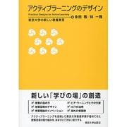 アクティブラーニングのデザイン―東京大学の新しい教養教育 [単行本]