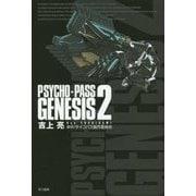 PSYCHO-PASS GENESIS〈2〉(ハヤカワ文庫JA) [文庫]