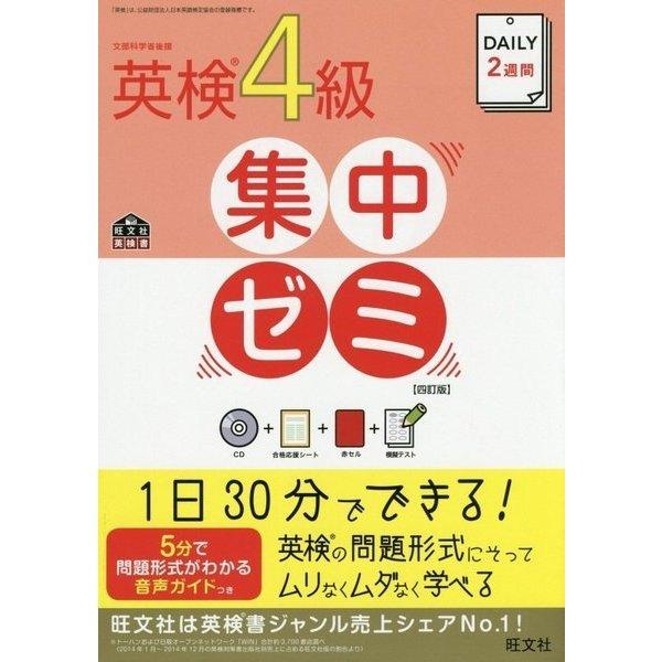 DAILY2週間 英検4級集中ゼミ 四訂版 [単行本]
