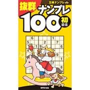 抜群ナンプレ100 初級者(王様ナンプレ) [単行本]