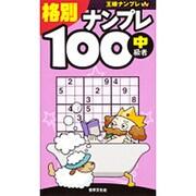 格別ナンプレ100 中級者(王様ナンプレ) [単行本]