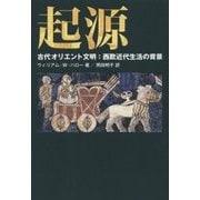 起源―古代オリエント文明:西欧近代生活の背景 [単行本]