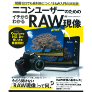 ニコンユーザーのためのイチからわかるRAW現像-Caoture NX-Dの使い方を徹底解説!(Gakken Camera Mook) [ムックその他]