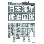 超ワイド&精密図解日本海軍艦艇図鑑(Gakken Mook) [ムックその他]