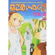 ねこめ(~わく) 2(夢幻燈コミックス 12) [コミック]