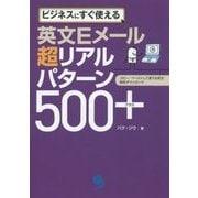 英文Eメール超リアルパターン500+―ビジネスにすぐ使える [単行本]
