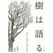 樹は語る―芽生え・熊棚・空飛ぶ果実 [単行本]