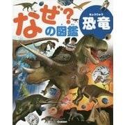 恐竜(なぜ?の図鑑) [図鑑]