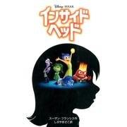 インサイド・ヘッド(ディズニーアニメ小説版) [全集叢書]