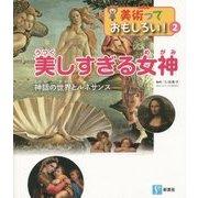 美しすぎる女神―神話の世界とルネサンス(美術っておもしろい!〈2〉) [全集叢書]