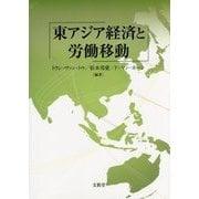東アジア経済と労働移動 [単行本]