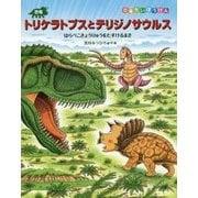 恐竜トリケラトプスとテリジノサウルス―はらぺこきょうりゅうをたすけるまき(恐竜だいぼうけん) [絵本]