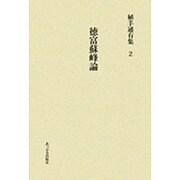 徳富蘇峰論(植手通有集〈2〉) [全集叢書]