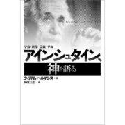 アインシュタイン、神を語る―宇宙・科学・宗教・平和 [単行本]