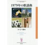 1979年の歌謡曲(フィギュール彩〈39〉) [全集叢書]