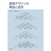 建築デザインの構造と造形 [単行本]