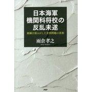 日本海軍機関科将校の反乱未遂―組織を揺るがした差別問題の真相 [単行本]
