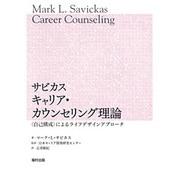 """サビカス キャリア・カウンセリング理論―""""自己構成""""によるライフデザインアプローチ [単行本]"""